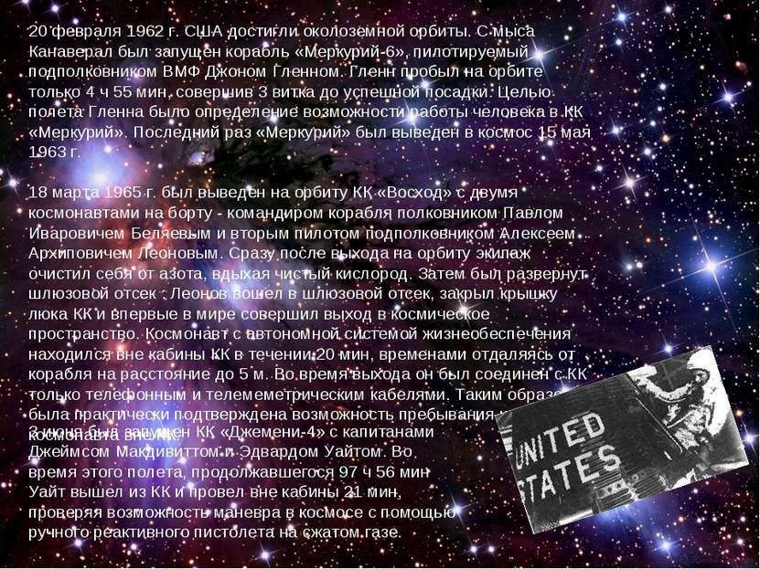 20 февраля 1962 г. США достигли околоземной орбиты. С мыса Канаверал был запу...