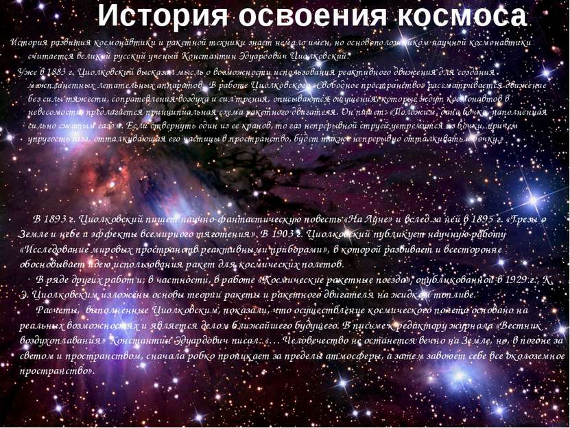 История освоения космоса История развития космонавтики и ракетной техники зна...