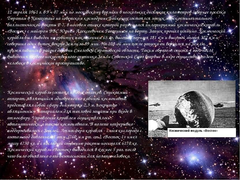 Человек в космосе 12 апреля 1961 г. в 9 ч 07 мин по московскому времени в нес...