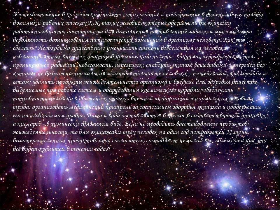 Жизнеобеспечение в космическом полёте - это создание и поддержание в течении ...