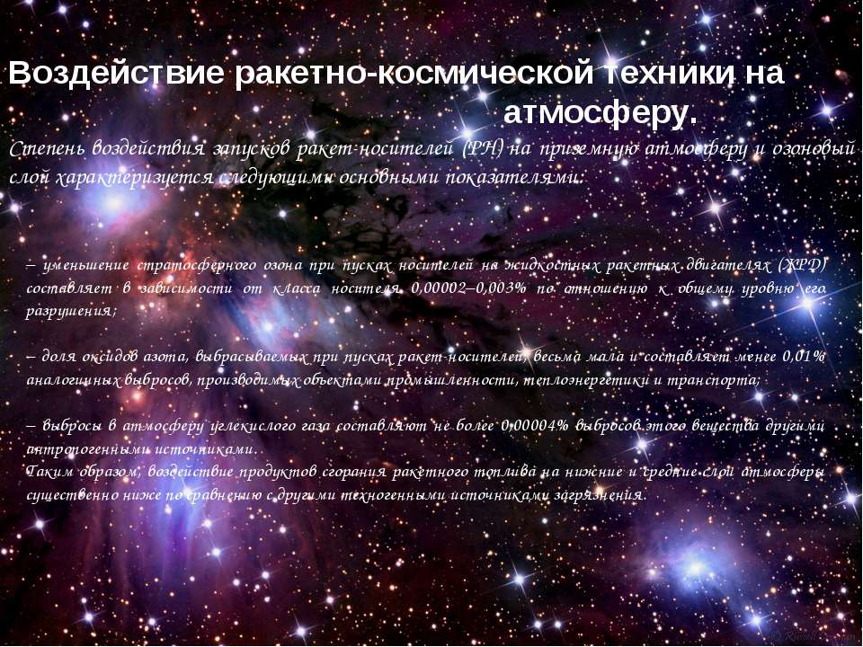 Воздействие ракетно-космической техники на атмосферу. Степень воздействия зап...
