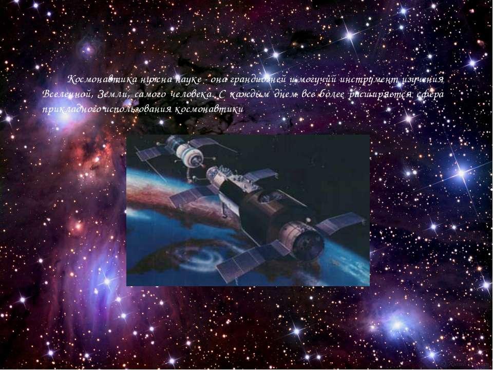 Космонавтика нужна науке - она грандиозней и могучий инструмент изучения Всел...