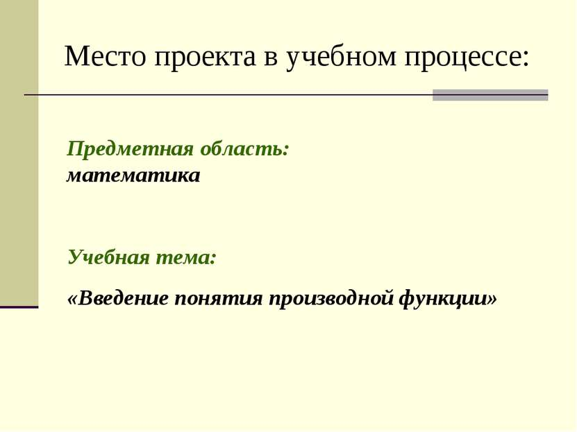 Место проекта в учебном процессе: Предметная область: математика Учебная тема...