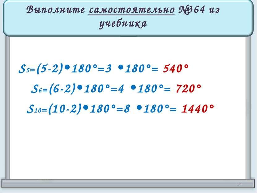 Выполните самостоятельно №364 из учебника S5=(5-2)•180°=3 •180°= 540° S6=(6-2...