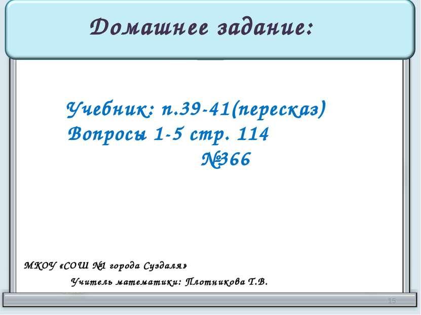 Домашнее задание: Учебник: п.39-41(пересказ) Вопросы 1-5 стр. 114 №366 * МКОУ...