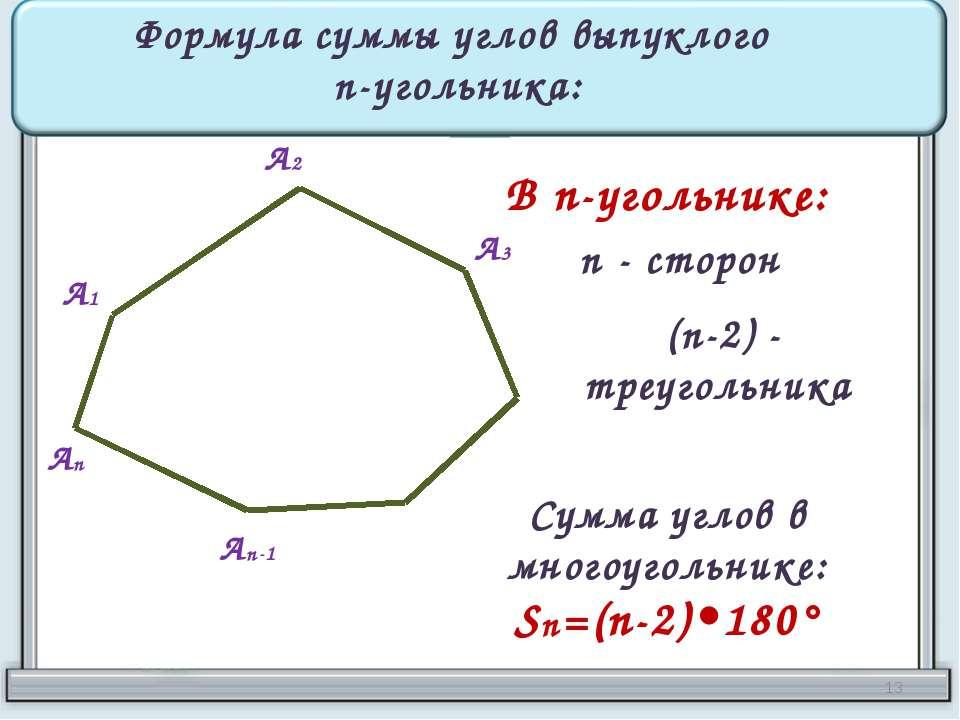 А1 А2 А3 Аn-1 Аn Формула суммы углов выпуклого n-угольника: В n-угольнике: n ...