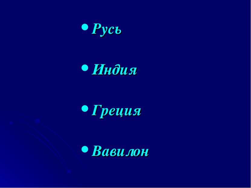 Русь Индия Греция Вавилон