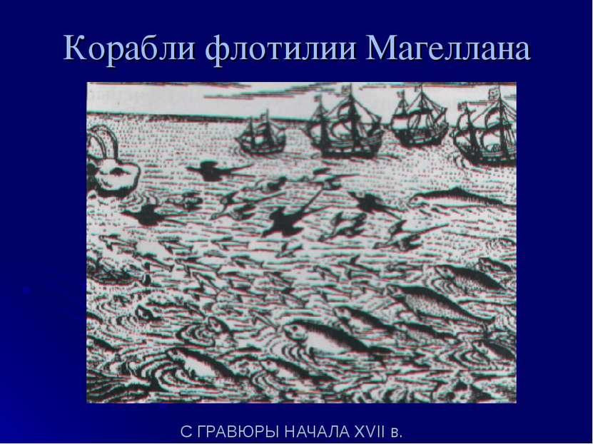 Корабли флотилии Магеллана С ГРАВЮРЫ НАЧАЛА XVII в.