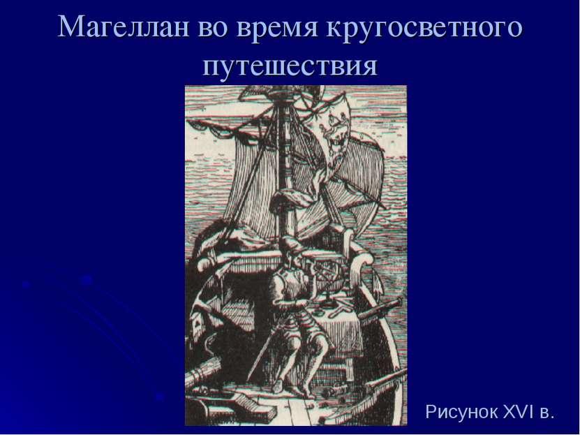 Магеллан во время кругосветного путешествия Рисунок XVI в.