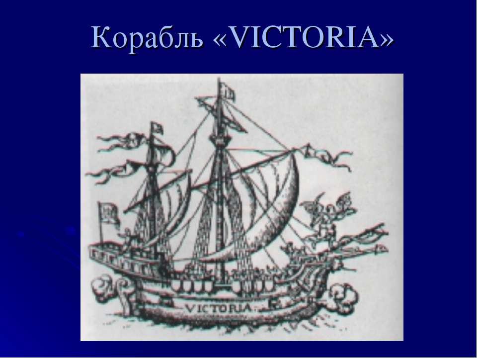 Корабль «VICTORIA»