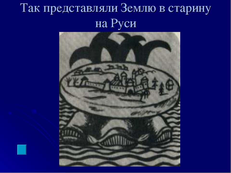 Так представляли Землю в старину на Руси