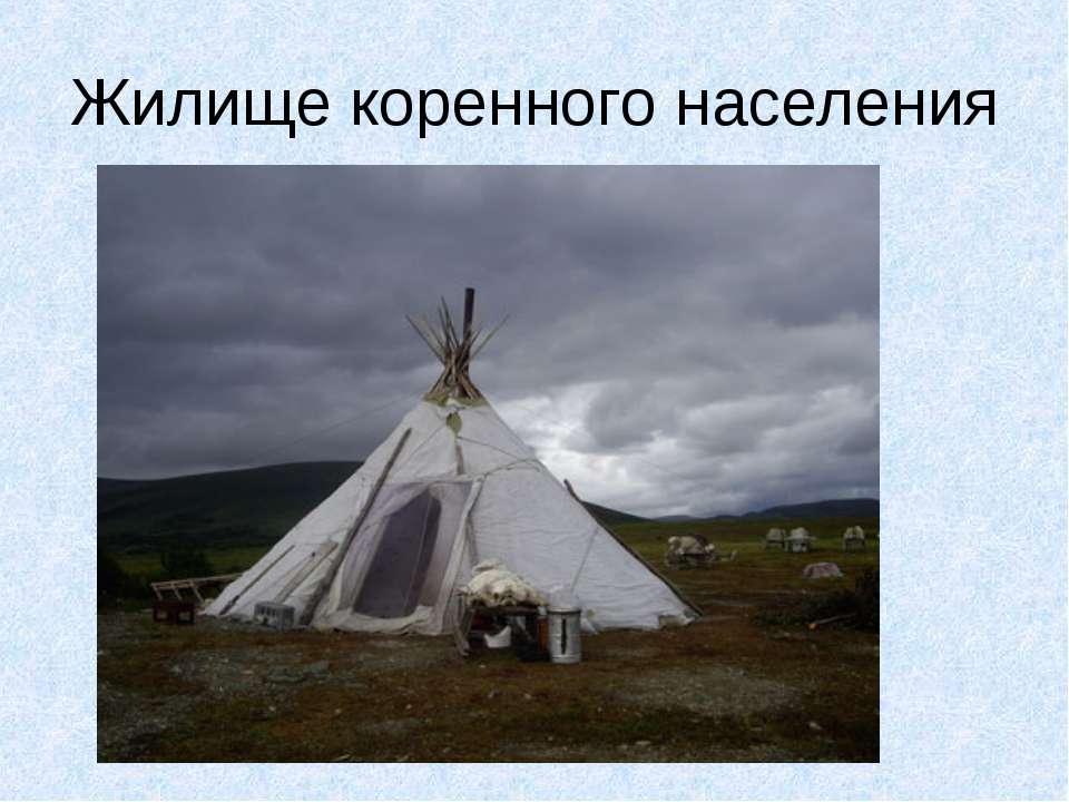Жилище коренного населения