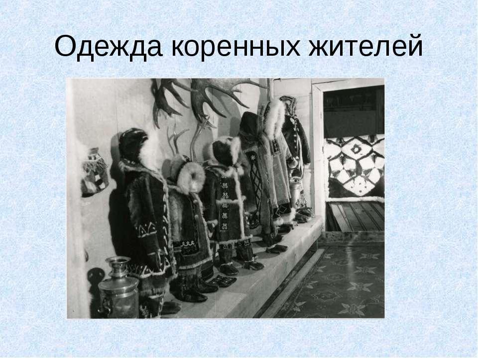 Одежда коренных жителей