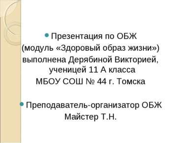 Презентация по ОБЖ (модуль «Здоровый образ жизни») выполнена Дерябиной Виктор...