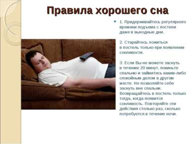 Правила хорошего сна 1.Придерживайтесьрегулярного времени подъемаспостели...