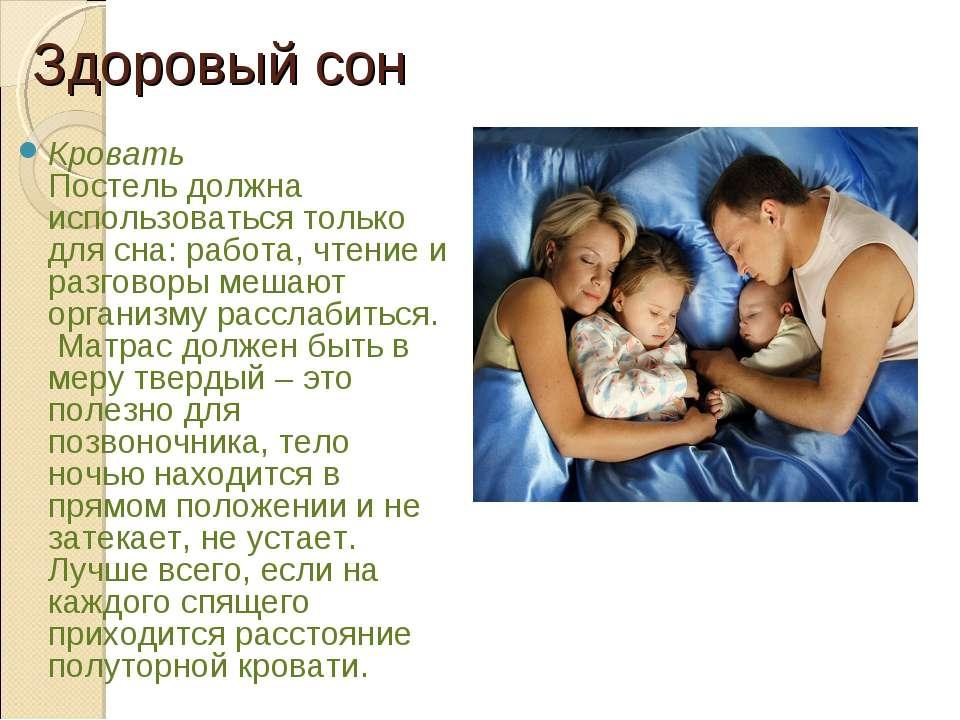 Здоровый сон Кровать Постель должна использоваться только длясна: работа, чт...