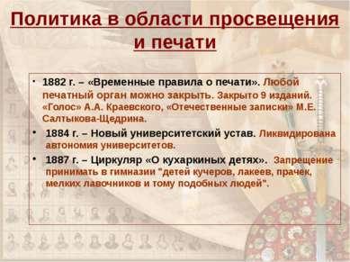 Политика в области просвещения и печати 1882 г. – «Временные правила о печати...