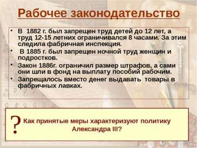 Рабочее законодательство В 1882 г. был запрещен труд детей до 12 лет, а труд ...