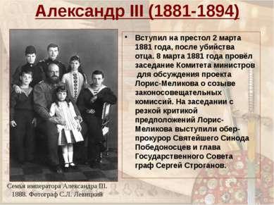 Александр III (1881-1894) Вступил на престол 2 марта 1881 года, после убийств...