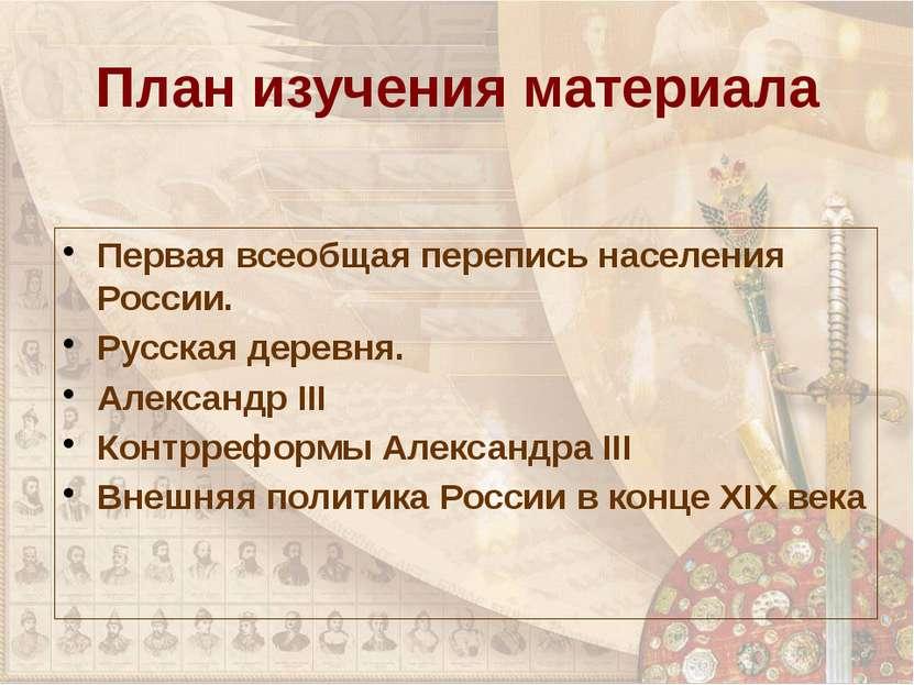 План изучения материала Первая всеобщая перепись населения России. Русская де...