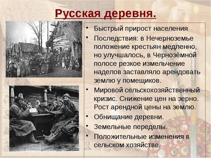 Русская деревня. Быстрый прирост населения Последствия: в Нечерноземье положе...