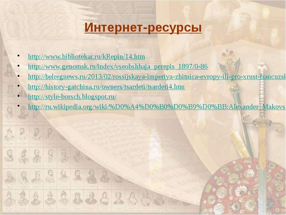 Интернет-ресурсы http://www.bibliotekar.ru/kRepin/14.htm http://www.genomsk.r...