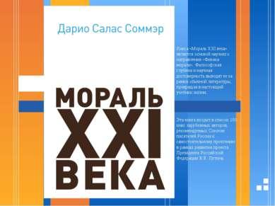 Книга «Мораль XXI века» является основой научного направления«Физика морали»...