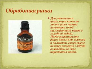 Для уменьшения циркуляции крови на место укуса можно наложить холод (целлофан...