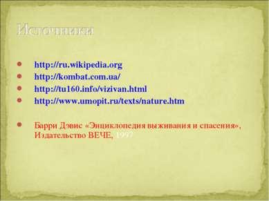 http://ru.wikipedia.org http://kombat.com.ua/ http://tu160.info/vizivan.html ...