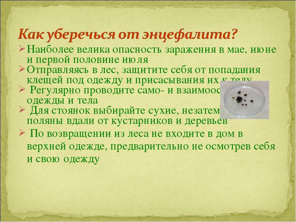 Наиболее велика опасность заражения в мае, июне и первой половине июля Отправ...