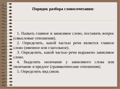 1. Назвать главное и зависимое слово, поставить вопрос (смысловые отношения)....