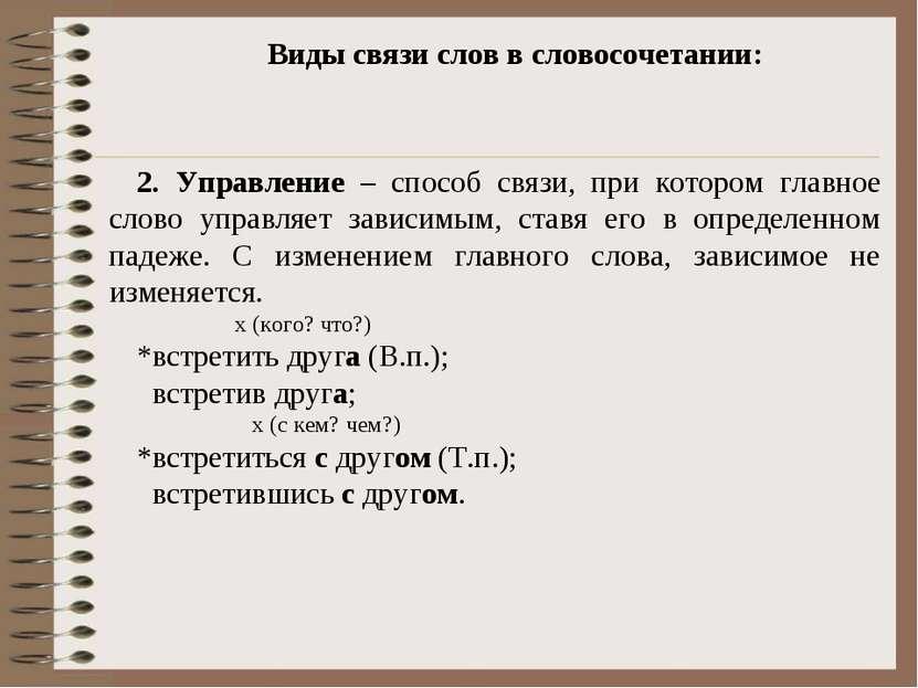 2. Управление – способ связи, при котором главное слово управляет зависимым, ...