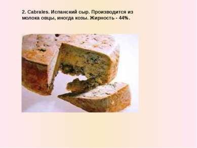 2. Cabrales. Испaнский сыр. Производится из молока овцы, иногда козы. Жирност...