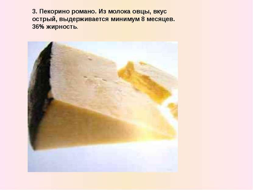 3. Пекорино романо. Из молока овцы, вкус острый, выдерживается минимум 8 меся...