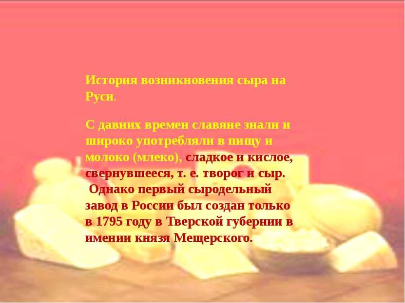История возникновения сыра на Руси. С давних времен славяне знали и широко уп...