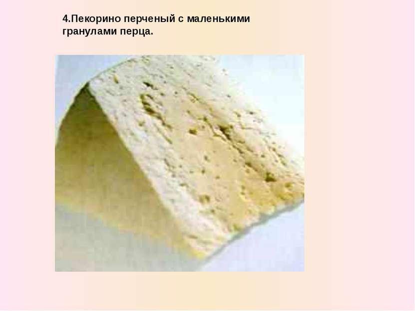 4.Пекорино перченый с маленькими гранулами перца.