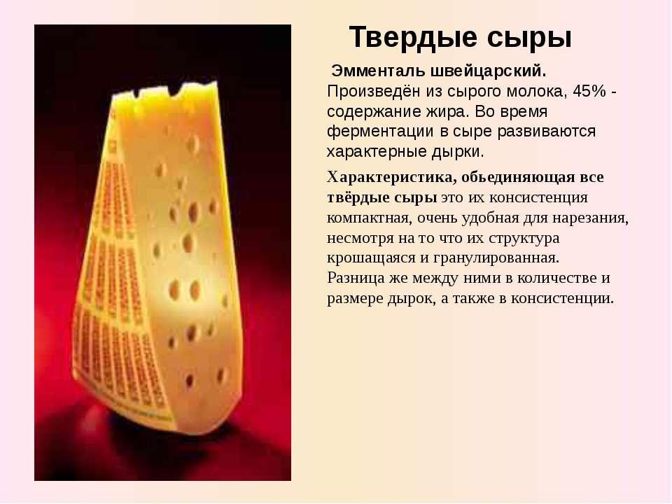 Эмменталь швейцарский. Произведён из сырого молока, 45% - содержание жира. Во...