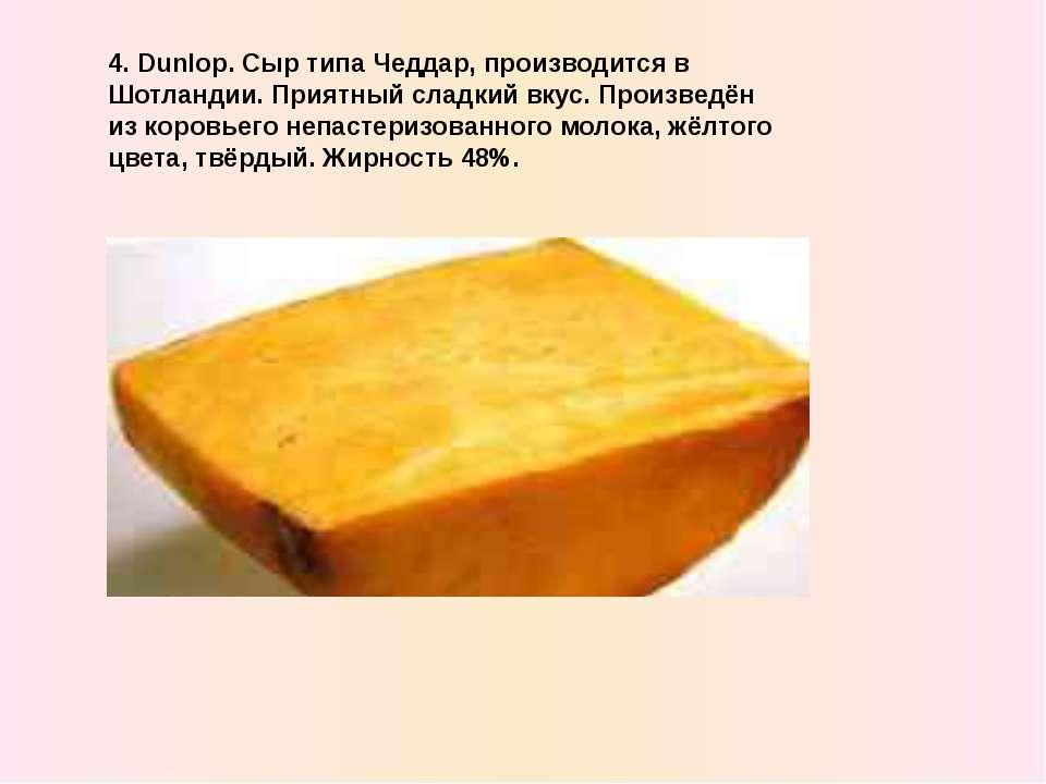 4. Dunlop. Сыр типа Чеддар, производится в Шотландии. Приятный сладкий вкус. ...
