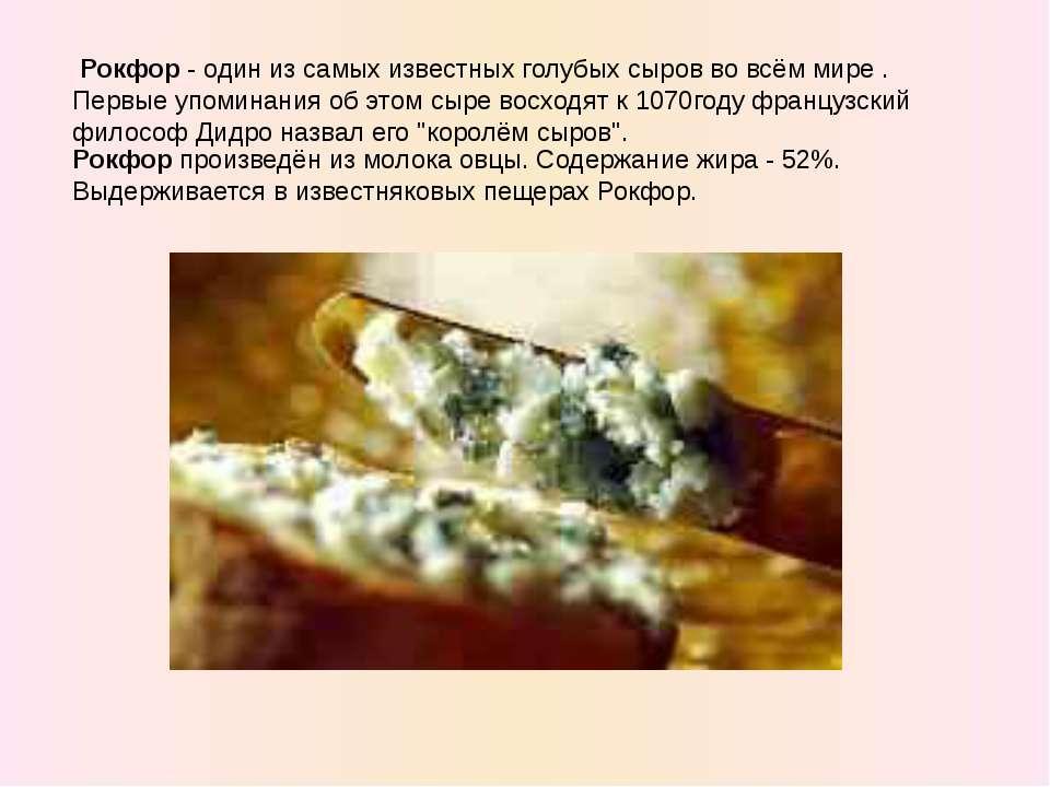 Рокфор произведён из молока овцы. Содержание жира - 52%. Выдерживается в изве...