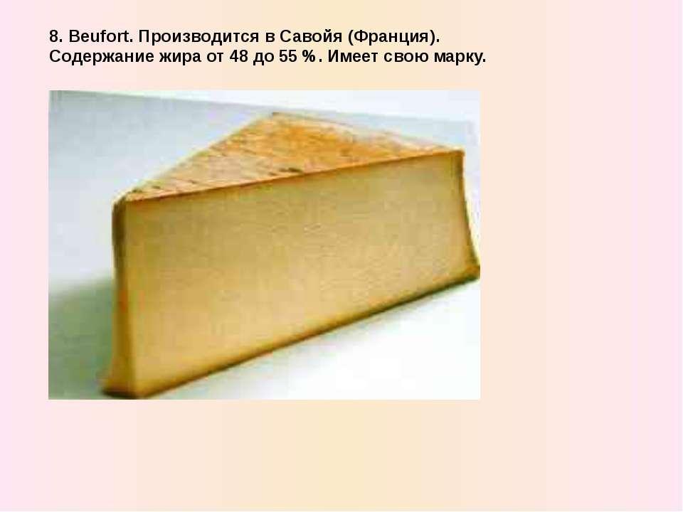 8. Beufort. Производится в Савойя (Франция). Содержание жира от 48 до 55 %. И...