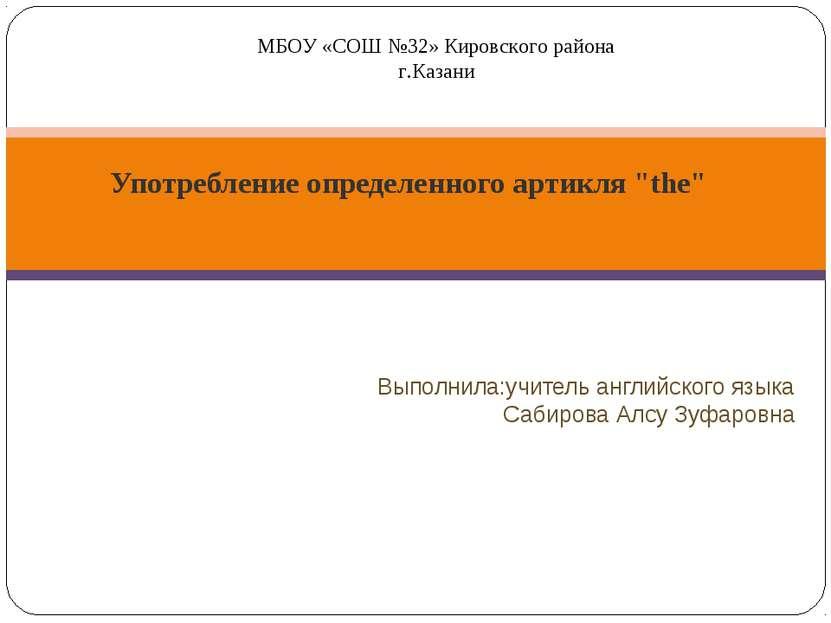 """Употребление определенного артикля """"the"""" Выполнила:учитель английского языка..."""