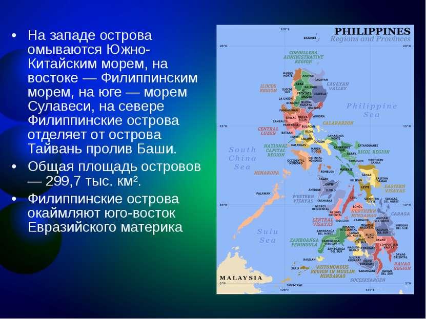 На западе острова омываются Южно-Китайским морем, на востоке — Филиппинским м...