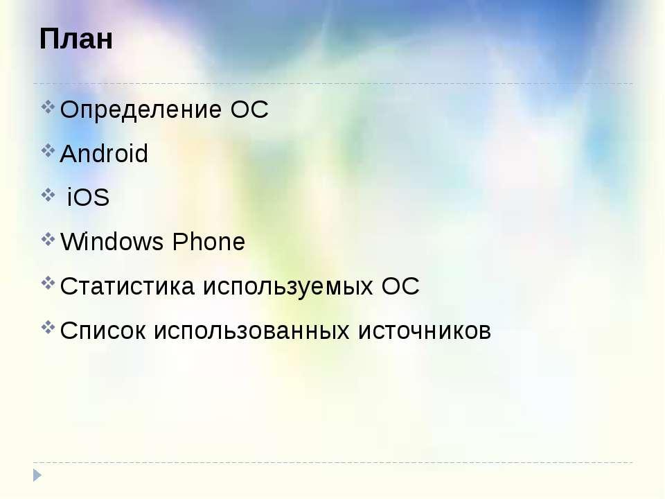Определение ОС Android iOS Windows Phone Статистика используемых ОС Список ис...