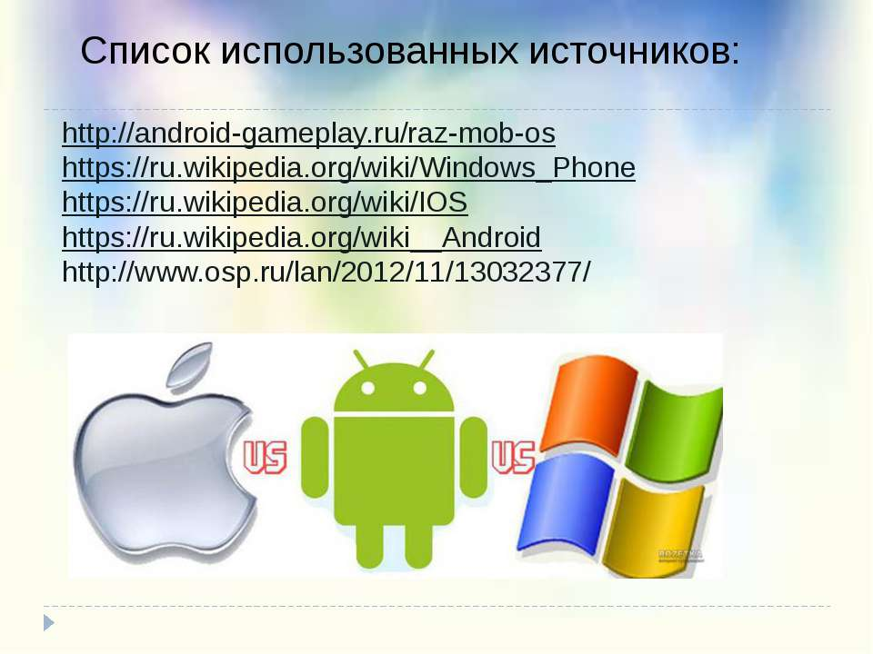 Список использованных источников: http://android-gameplay.ru/raz-mob-os https...