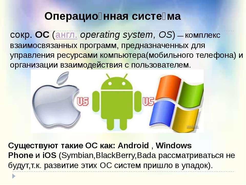сокр.ОС(англ.operating system, OS)— комплекс взаимосвязанных программ, пр...