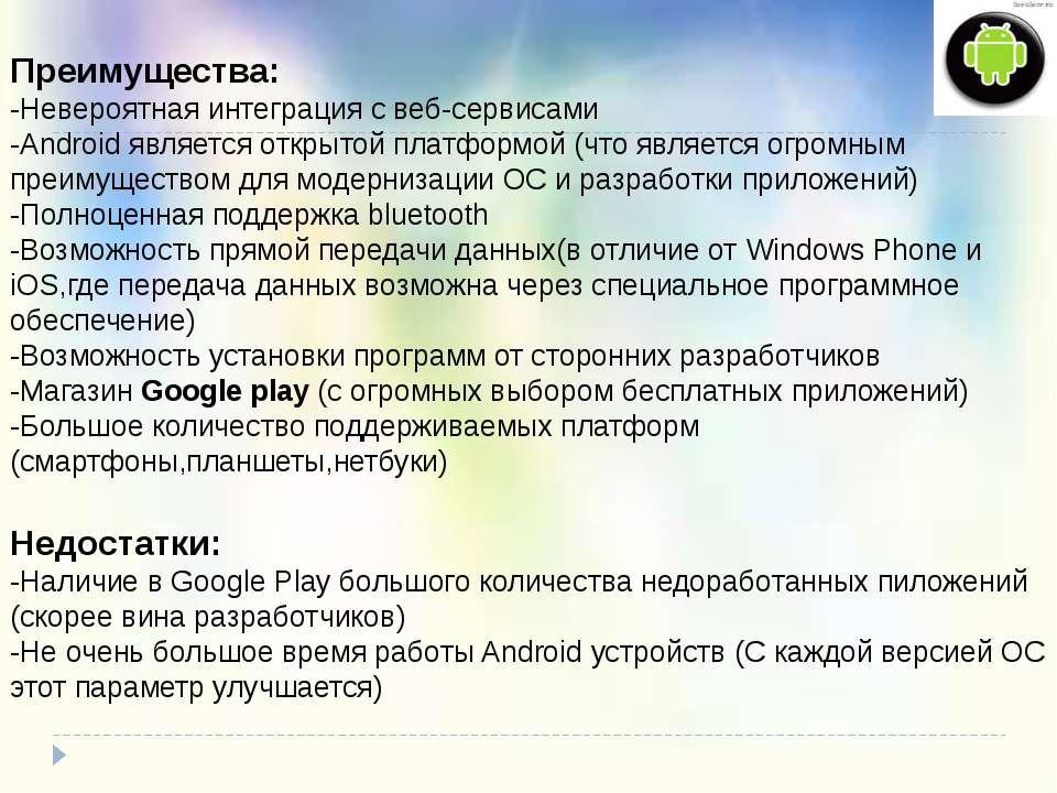 Преимущества: -Невероятная интеграция с веб-сервисами -Android является откры...