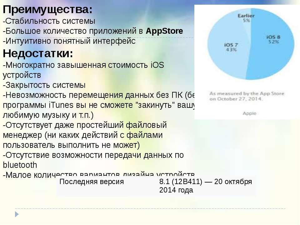 Преимущества: -Стабильность системы -Большое количество приложений вAppStore...