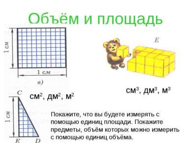Объём и площадь см2, дм2, м2 см3, дм3, м3 Покажите, что вы будете измерять с ...