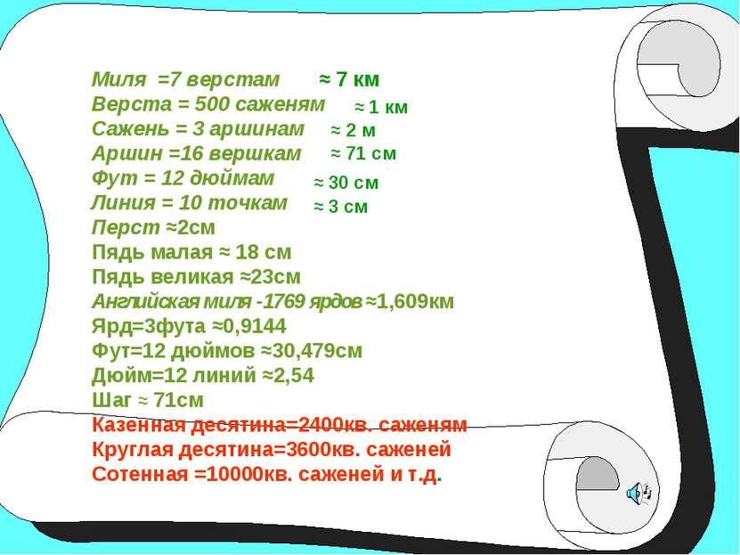 Миля =7 верстам Верста = 500 саженям Сажень = 3 аршинам Аршин =16 вершкам Фут...