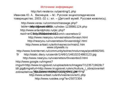 http://www.nearyou.ru/vvasnetsov/0vvasn.html http://www.nearyou.ru/vvasnetsov...